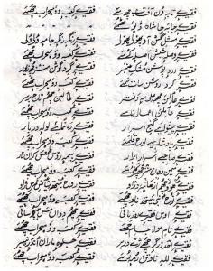 Fakiri Abdul Ahad Zargar